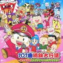 101曲桃鉄大行進?桃太郎電鉄オリジナル・サウンドトラック?(2CD)