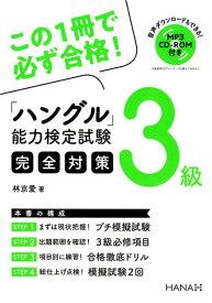 「ハングル」能力検定試験3級完全対策 MP3 CD-ROM付き [ 林京愛 ]