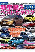 新車購入ベストカタログ(2013)