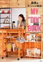"""森泉流手づくり雑貨MY""""DIY""""BOOK [ 森泉 ]"""