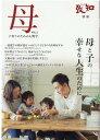 母 子育てのための人間学(vol.2) 母と子の幸せな人生のために (致知別冊) [ 致知編集部 ]