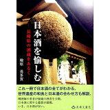 日本酒を愉しむ