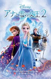アナと雪の女王2 (ディズニーアニメ小説版 123) [ ウォルト・ディズニー・カンパニー ]