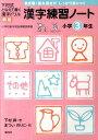 漢字練習ノート(小学3年生)新版 下村式となえて書く漢字ドリル [ 下村昇 ]