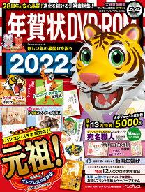 年賀状DVD-RОM(2022) (impress mook)