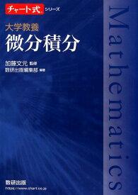 大学教養微分積分 (チャート式シリーズ) [ 加藤文元 ]