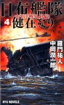 日布艦隊健在なり(4)