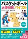 バスケットボール 必勝戦術バイブル 〜セットプレーの基本と実践〜 [ 吉田 健司 ]
