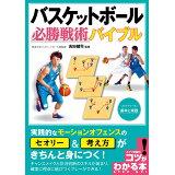 バスケットボール必勝戦術バイブル (コツがわかる本)