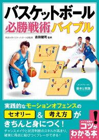 バスケットボール 必勝戦術バイブル ~セットプレーの基本と実践~ [ 吉田 健司 ]