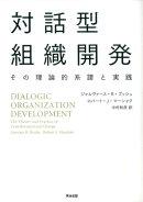 対話型組織開発