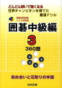 韓国棋院囲碁ドリル決定版(10(囲碁中級編 3)) [ 韓国棋院 ]