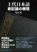 上代日本語表記論の構想