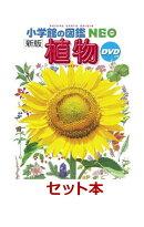 小学館の図鑑NEO 『植物』大好き 2冊セット