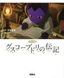 【バーゲン本】グスコーブドリの伝記 アニメ版