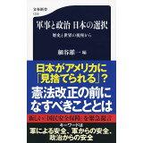 軍事と政治日本の選択 (文春新書)