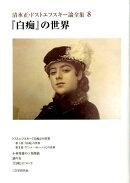 清水正・ドストエフスキー論全集(8)