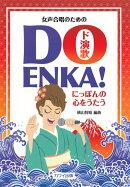 女声合唱のためのDO ENKA!