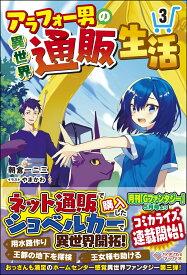 アラフォー男の異世界通販生活3 (ツギクルブックス) [ 朝倉 一二三 ]