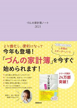 づんの家計簿ノート(2021)