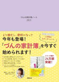 づんの家計簿ノート(2021) (ぴあMOOK) [ づん ]