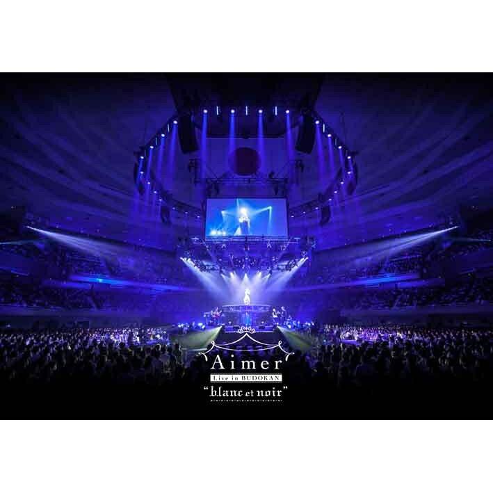 "Aimer Live in 武道館 ""blanc et noir""(初回生産限定盤)【Blu-ray】 [ Aimer ]"