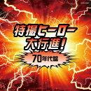特撮ヒーロー大行進!70年代盤 仮面ライダー戦隊シリーズ