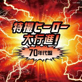 特撮ヒーロー大行進!70年代盤 仮面ライダー戦隊シリーズ [ (特撮) ]