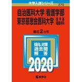 自治医科大学(看護学部)/東京慈恵会医科大学(医学部〈看護学科〉)(2020) (大学入試シリーズ)