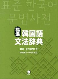標準韓国語文法辞典 [ 大韓民国国立国語院 ]