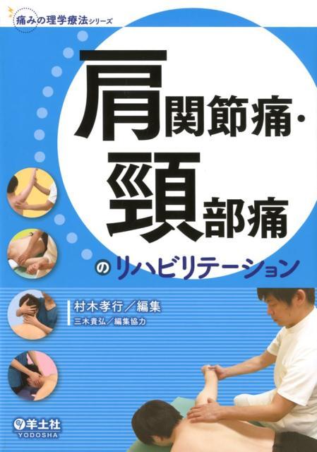 肩関節痛・頸部痛のリハビリテーション [ 村木孝行 ]