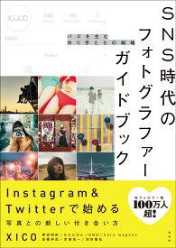 SNS時代のフォトグラファーガイドブック [ XICO ]