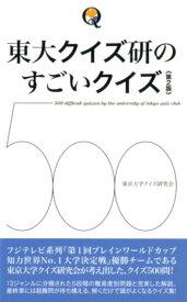 東大クイズ研のすごいクイズ500第2版 [ 東京大学クイズ研究会 ]