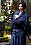 【謝恩価格本】猫侍公式フォトブック 斑目久太郎featuring玉之丞