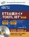 ETS公認ガイドTOEFL iBT第5版 DVD-ROM版 [ Educational Testing ]