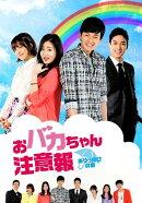 おバカちゃん注意報 〜ありったけの愛〜 DVD-BOX2