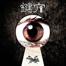 鍵穴 (Type-A CD+DVD)