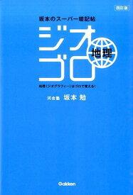 ジオゴロ地理4訂版 坂本のスーパー暗記帖 [ 坂本勉 ]