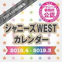 ジャニーズWESTカレンダー 2018.4-2019.3 [ POTATO編集部 ]