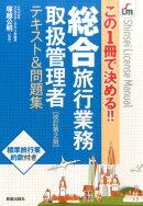総合旅行業務取扱管理者テキスト&問題集改訂第2版
