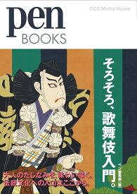そろそろ、歌舞伎入門。 (Pen Books) [ Pen編集部 ]