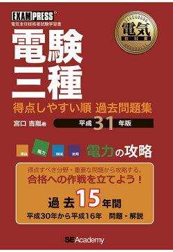 【POD】電気教科書 電験三種 得点しやすい順 過去問題集 平成31年版 電力の攻略