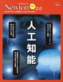 人工知能 ゼロからでも人工知能のしくみがよくわかる! (ニュートンムック 理系脳をきたえる!Newtonライト2.0)
