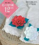 【バーゲン本】贈る・飾る花の切り紙12カ月