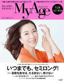 MyAge 2017 春号