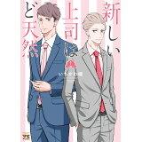 新しい上司はど天然(1) (ヤングチャンピオンコミックス)
