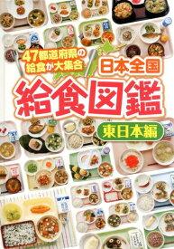 日本全国給食図鑑(東日本編) 47都道府県の給食が大集合