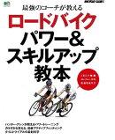 ロードバイクパワー&スキルアップ教本