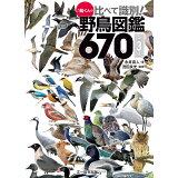 ♪鳥くんの比べて識別!野鳥図鑑670第3版