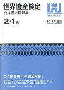 世界遺産検定公式過去問題集2・1級(2012年度版)